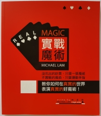 实战魔术 Real Magic