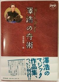 Magic of Dr. Sawa (澤浩の奇術)